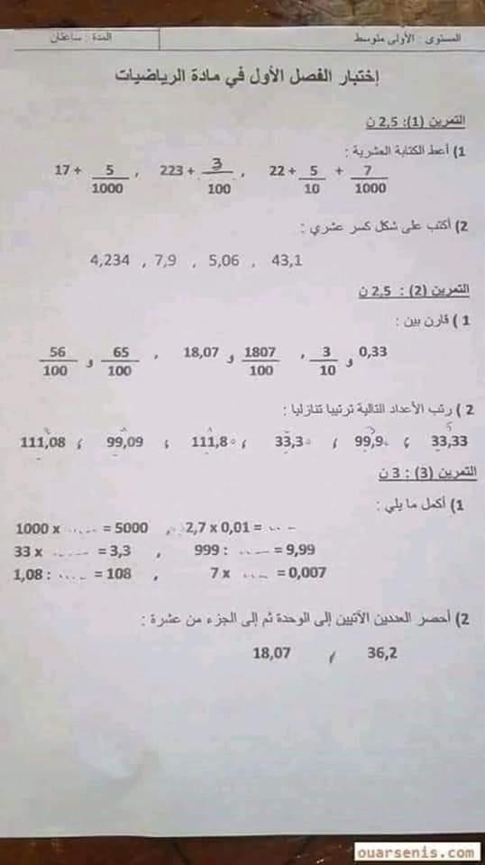 إختبار الفصل الأول في مادة الرياضيات للسنة الأولى متوسط - الموضوع 18