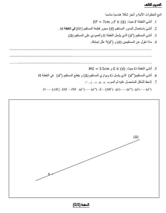 إختبار الفصل الأول في مادة الرياضيات للسنة الأولى متوسط - الموضوع 27