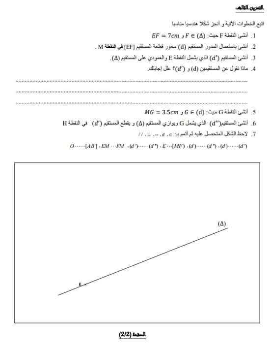 إختبار الفصل الأول في مادة الرياضيات للسنة الأولى متوسط - الموضوع 19