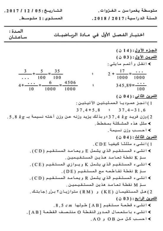 إختبار الفصل الأول في مادة الرياضيات للسنة الأولى متوسط مع الحل - الموضوع 03