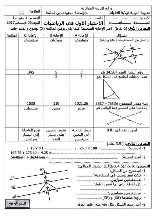 إختبار الفصل الأول في مادة الرياضيات للسنة الأولى متوسط مع الحل - الموضوع 02