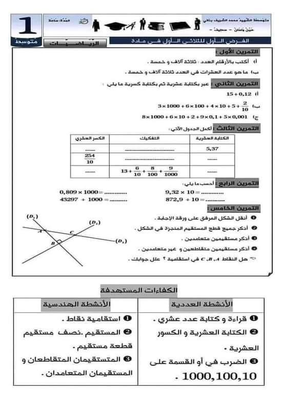 إختبار الفصل الأول في مادة الرياضيات للسنة الأولى متوسط مع الحل - الموضوع 06