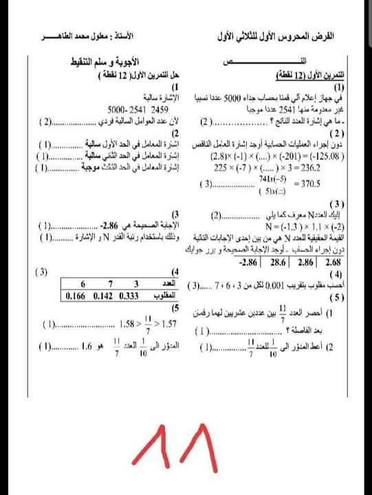 اختبارات الفصل الأول في مادة الرياضيات للسنة الثالثة متوسط مع الحل - الموضوع 05