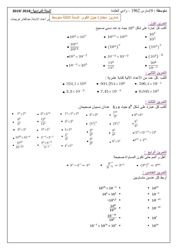 اختبارات الفصل الأول في مادة الرياضيات للسنة الثالثة متوسط مع الحل - الموضوع 10