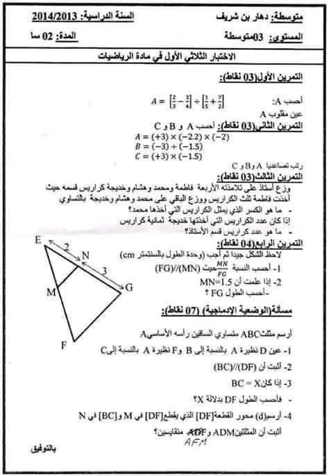 اختبارات الفصل الأول في مادة الرياضيات للسنة الثالثة متوسط - الموضوع 07