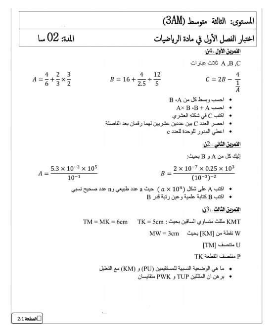اختبارات الفصل الأول في مادة الرياضيات للسنة الثالثة متوسط - الموضوع 08