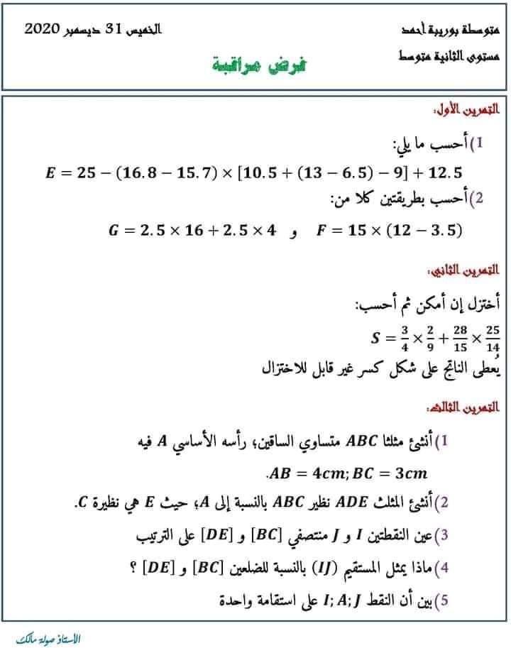 اختبارات الفصل الأول في مادة الرياضيات للسنة الثانية متوسط - الموضوع 12