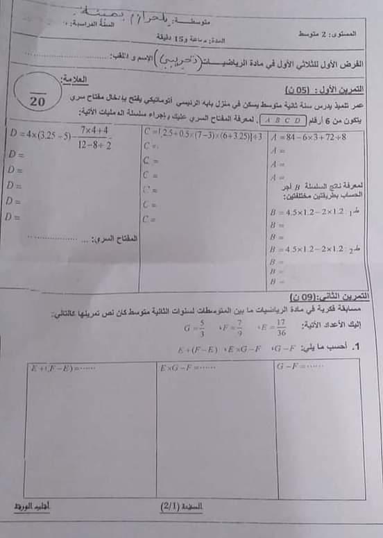 اختبارات الفصل الأول في مادة الرياضيات للسنة الثانية متوسط - الموضوع 13