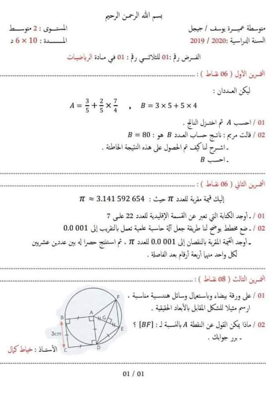 اختبارات الفصل الأول في مادة الرياضيات للسنة الثانية متوسط مع الحل - الموضوع 09
