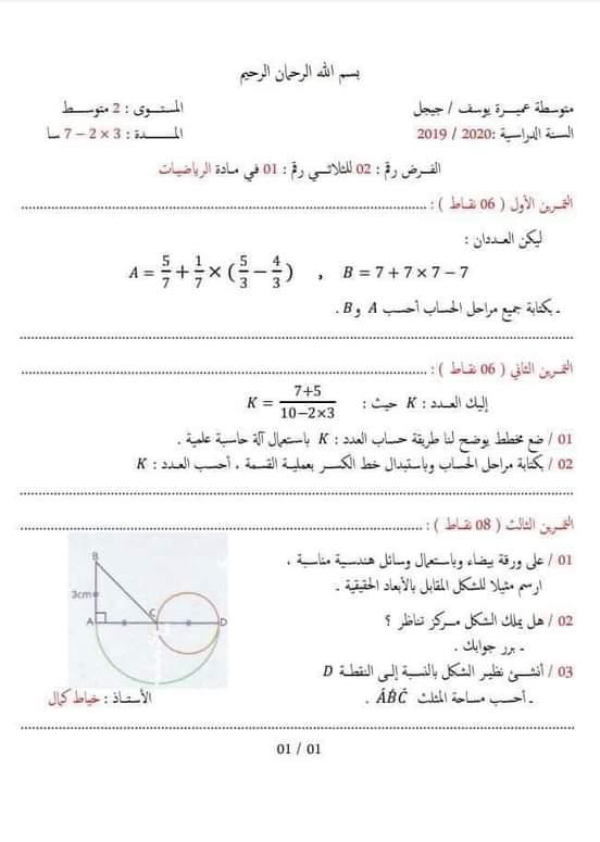 اختبارات الفصل الأول في مادة الرياضيات للسنة الثانية متوسط - الموضوع 10