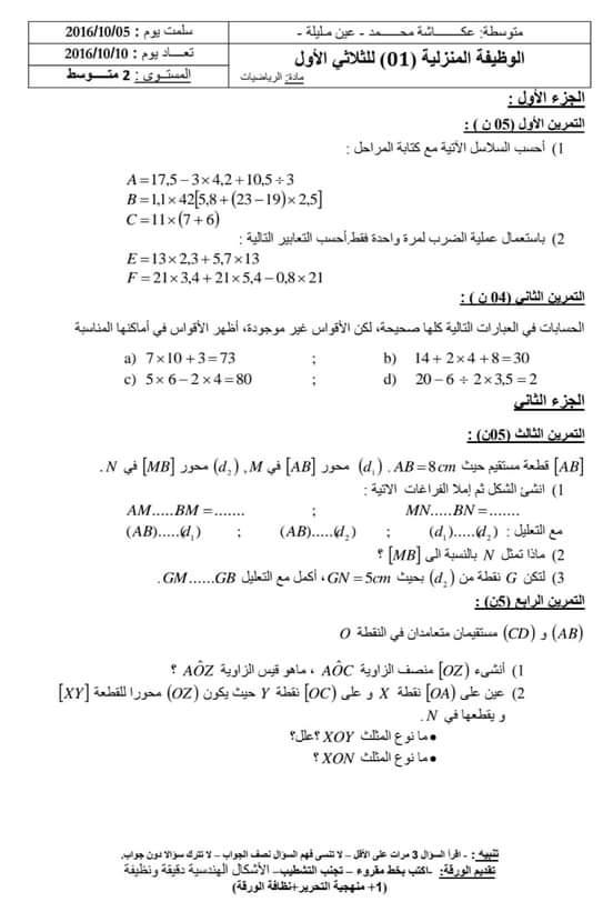 اختبارات الفصل الأول في مادة الرياضيات للسنة الثانية متوسط مع الحل - الموضوع 03