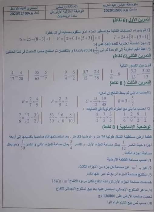اختبارات الفصل الأول في مادة الرياضيات للسنة الثانية متوسط - الموضوع 11
