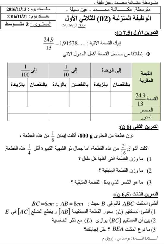اختبارات الفصل الأول في مادة الرياضيات للسنة الثانية متوسط مع الحل - الموضوع 05