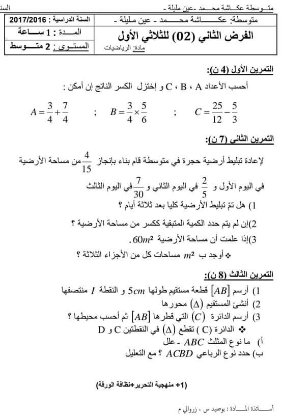 اختبارات الفصل الأول في مادة الرياضيات للسنة الثانية متوسط مع الحل - الموضوع 06