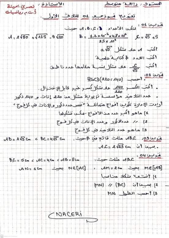 اختبارات الفصل الأول في مادة الرياضيات للسنة الرابعة متوسط مع الحل - الموضوع 02