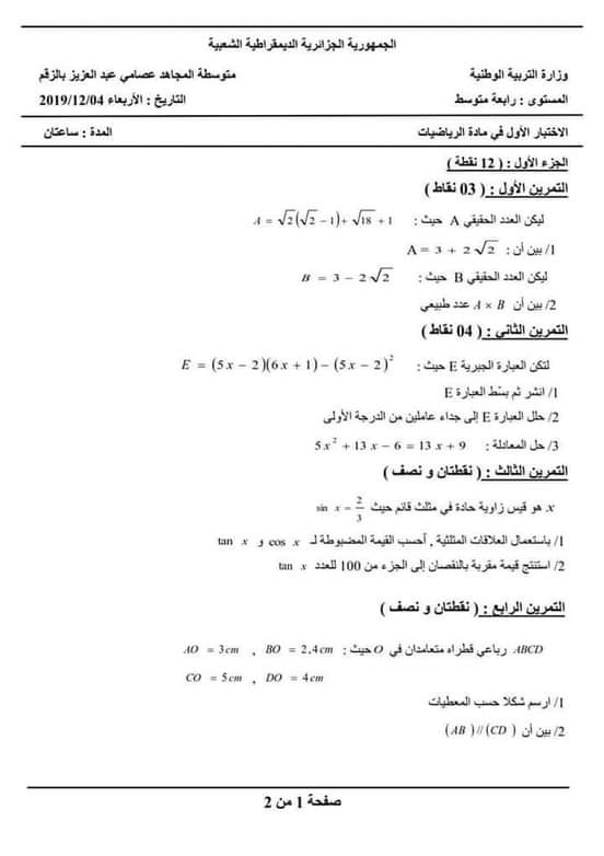 اختبارات الفصل الأول في مادة الرياضيات للسنة الرابعة متوسط مع الحل - الموضوع 03