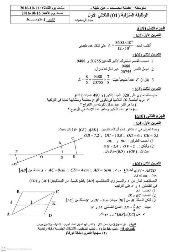 اختبارات محلولة للفصل الأول في مادة الرياضيات للسنة الرابعة متوسط - الموضوع 04
