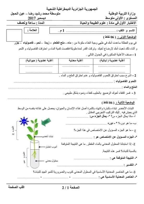اختبارات الفصل الأول في مادة العلوم الطبيعية للسنة الأولى متوسط - الموضوع 04