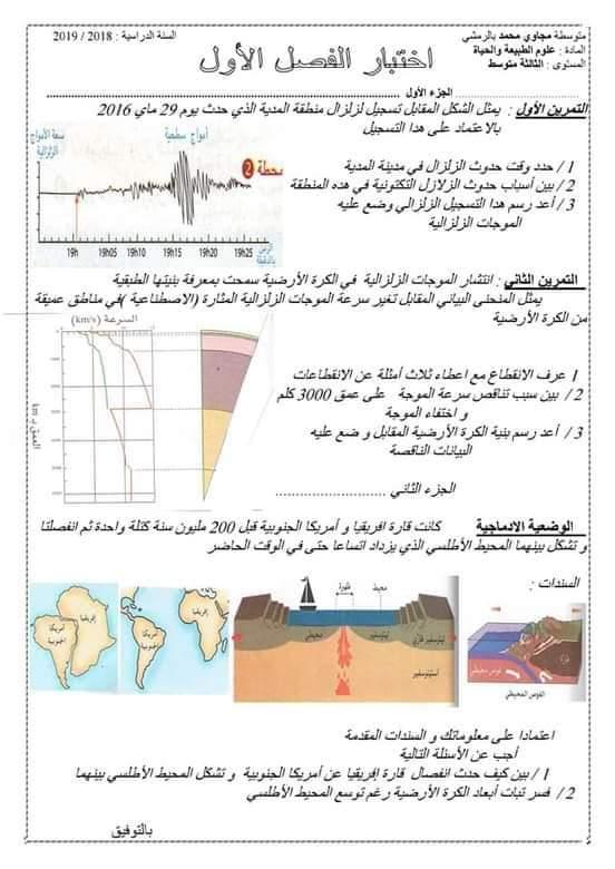 اختبارات الفصل الأول في مادة العلوم الطبيعية للسنة الثالثة متوسط مع الحل - الموضوع 03