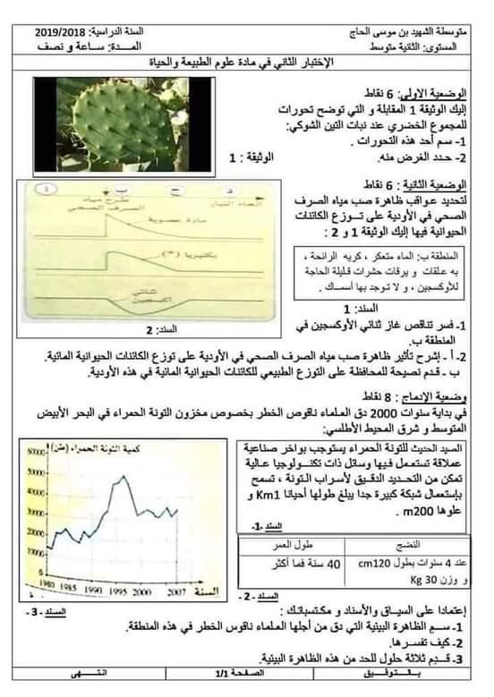 اختبارات الفصل الأول في مادة العلوم الطبيعية للسنة الثانية متوسط مع الحل - الموضوع 03