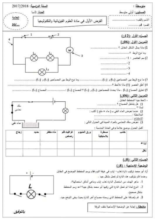 اختبار الفصل الأول لمادة الفيزياء للسنة الأولى متوسط -2
