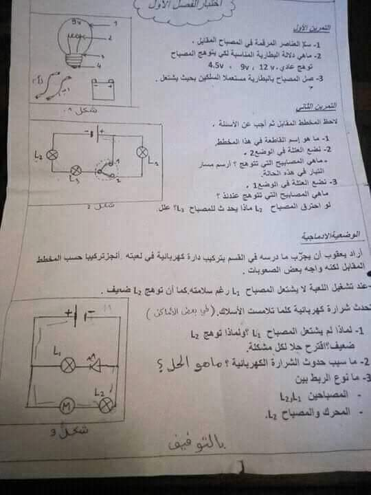 اختبارات الفصل الأول في مادة الفيزياء للسنة الأولى متوسط - الموضوع 03