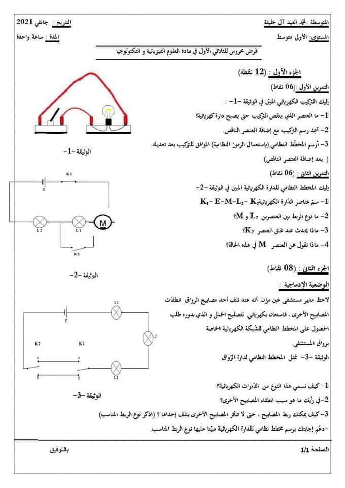 اختبار الفصل الأول لمادة الفيزياء للسنة الأولى متوسط -6
