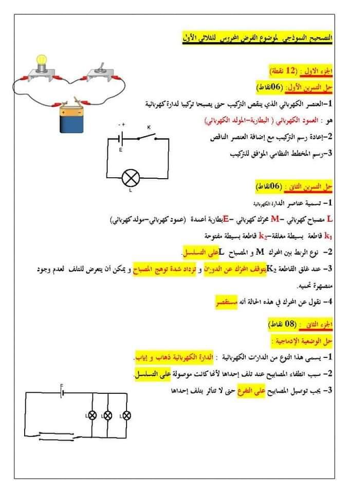 اختبار الفصل الأول لمادة الفيزياء للسنة الأولى متوسط -8