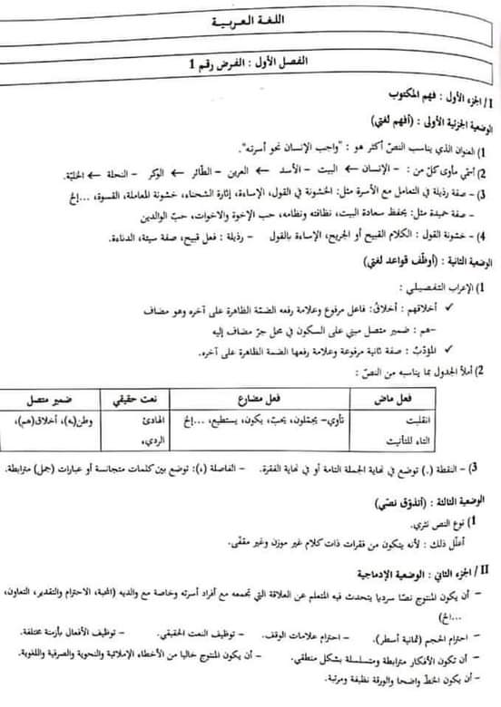 إختبار الفصل الأول في مادة اللغة العربية للسنة الأولى متوسط مع الحل - الموضوع 01