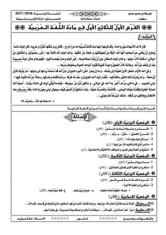إختبار الفصل الأول في مادة اللغة العربية للسنة الأولى متوسط - الموضوع 07