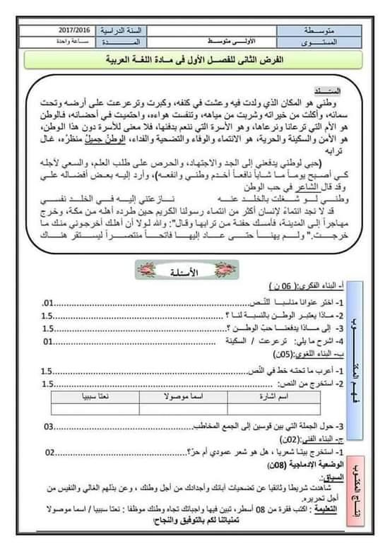 إختبارات الفصل الأول في مادة اللغة العربية للسنة الأولى متوسط - الموضوع 08