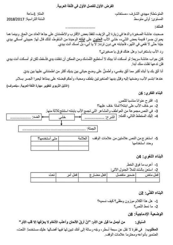 إختبارات مادة اللغة العربية للفصل الأول للسنة الأولى متوسط - الموضوع 09