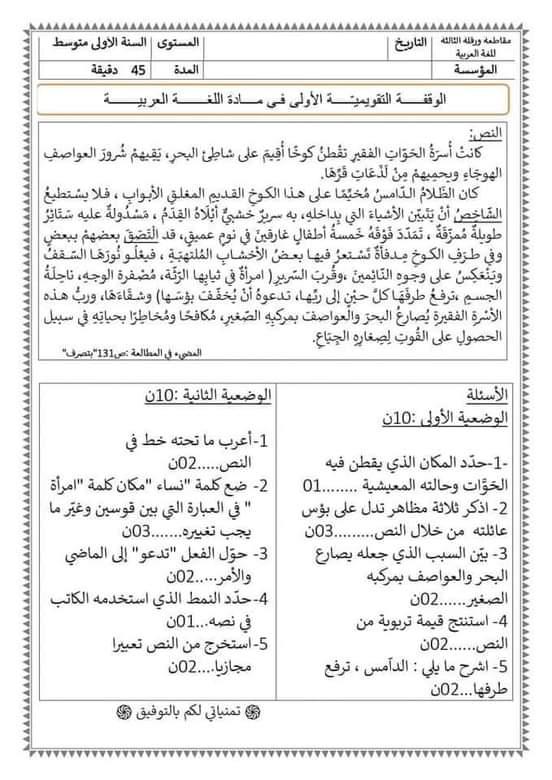 إختبار الفصل الأول في مادة اللغة العربية للسنة الأولى متوسط - الموضوع 04