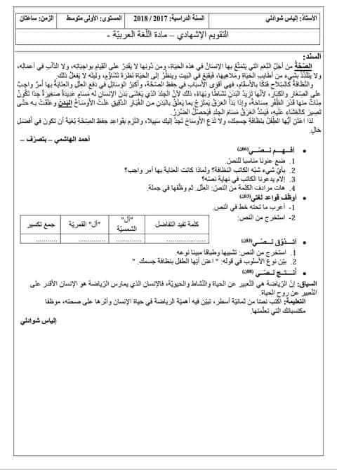 إختبار الفصل الأول في مادة اللغة العربية للسنة الأولى متوسط - الموضوع 05