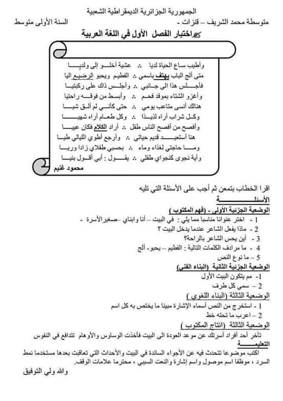 إختبار الفصل الأول في مادة اللغة العربية للسنة الأولى متوسط - الموضوع 06
