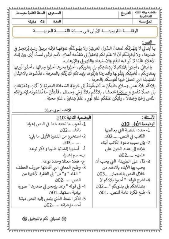 اختبارات الفصل الأول في مادة اللغة العربية للسنة الثانية متوسط - الموضوع 02