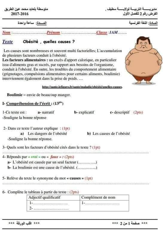 إختبارات الفصل الأول في مادة اللغة الفرنسية للسنة الأولى متوسط مع الحل - الموضوع 04