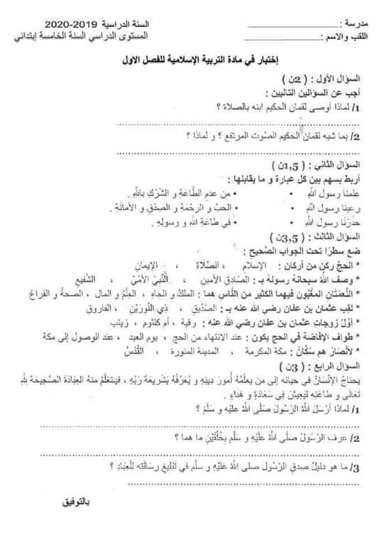 اختبار الفصل الاول في مادة التربية الإسلامية للسنة الخامسة الموضوع 02
