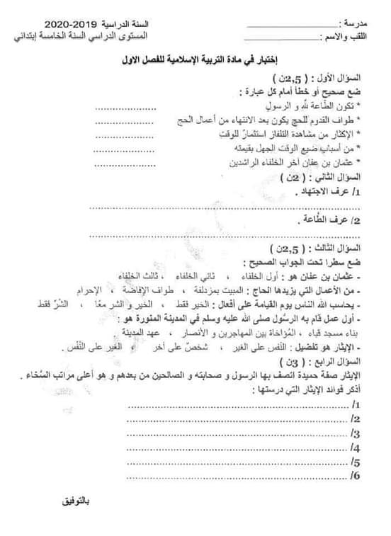 اختبار الفصل الاول في مادة التربية الاسلامية للسنة الخامسة الموضوع 02