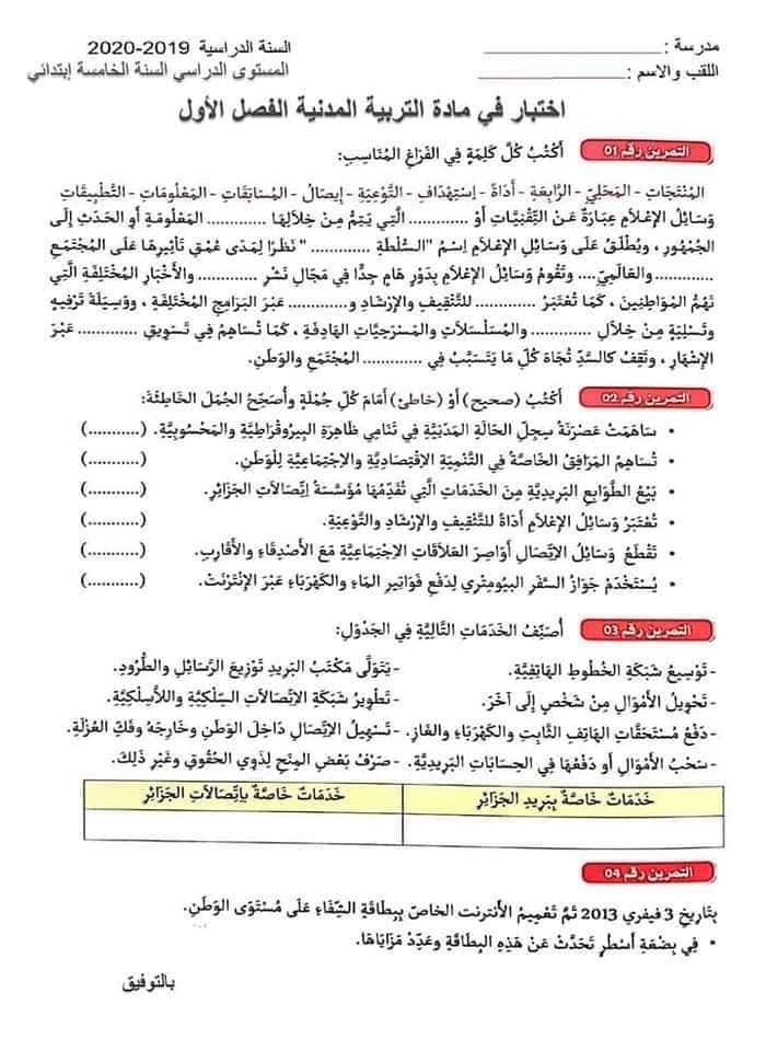 إختبار مادة التربية المدنية للسنة الخامسة إبتدائي