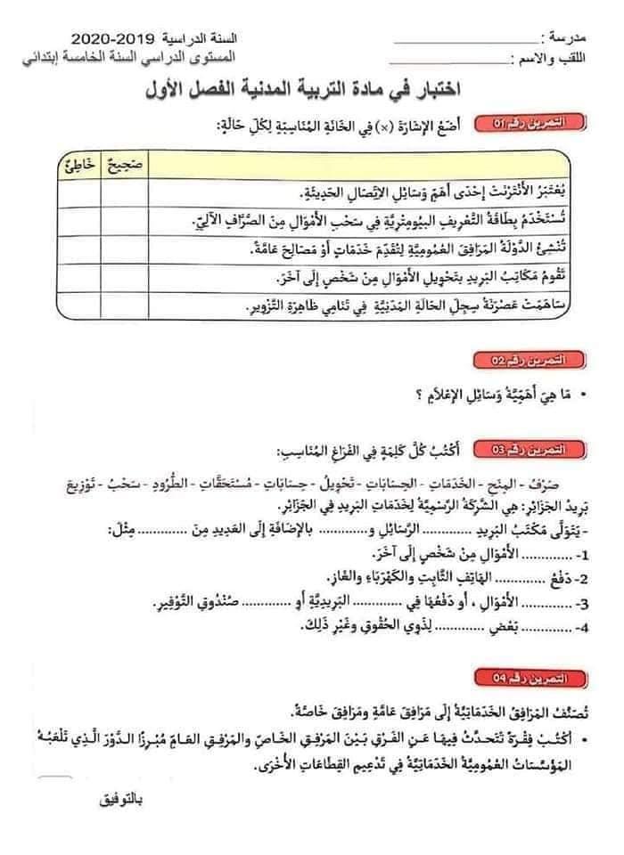إختبار الفصل الأول في مادة التربية المدنية للسنة الخامسة إبتدائي - الموضوع 07