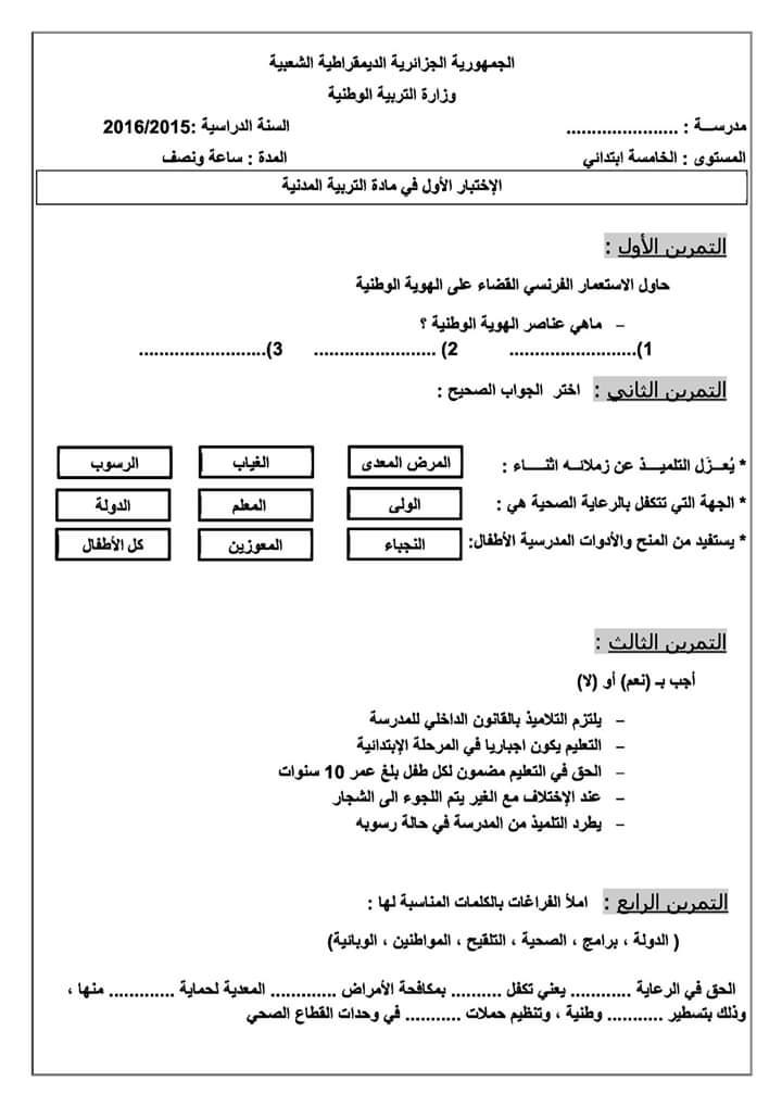 إختبار الفصل الأول في مادة التربية المدنية للسنة الخامسة إبتدائي - الموضوع 08
