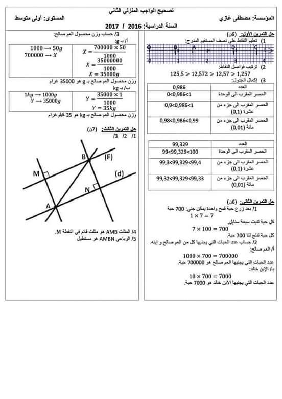 إختبار الفصل الأول في مادة الرياضيات للسنة الأولى متوسط مع الحل - الموضوع 15