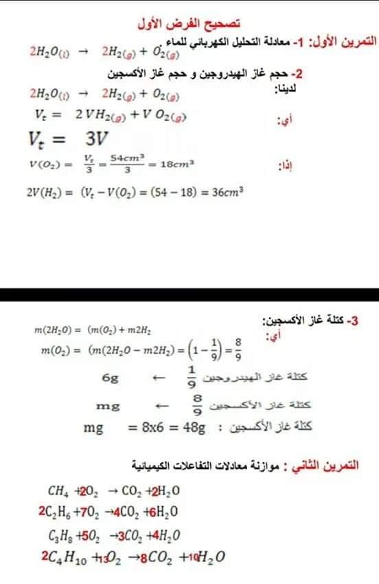الحل اختبارات الفصل الأول في مادة العلوم الفيزيائية للسنة الثالثة متوسط مع الحل - الموضوع 01