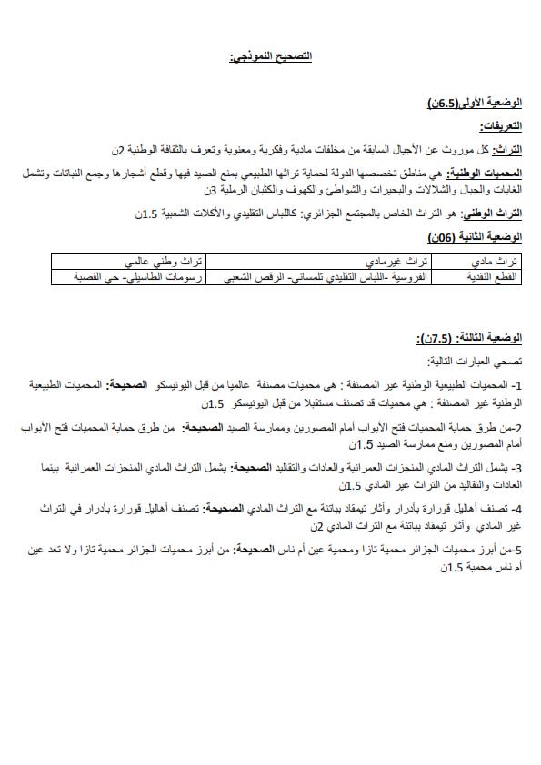 اختبارات الفصل الأول في مادة التربية المدنية للسنة الثالثة متوسط مع الحل - الموضوع 01