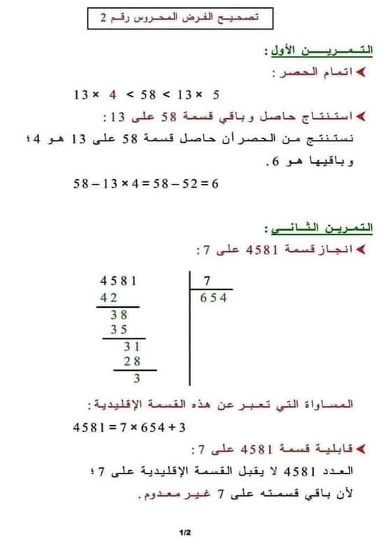 إختبار الفصل الأول في مادة الرياضيات للسنة الأولى متوسط