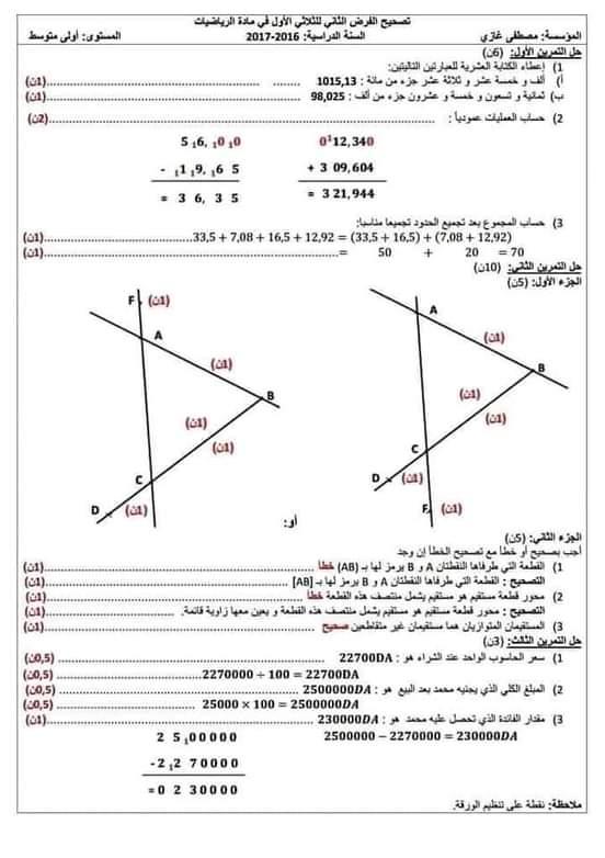 إختبار الفصل الأول في مادة الرياضيات للسنة الأولى متوسط مع الحل - الموضوع 07