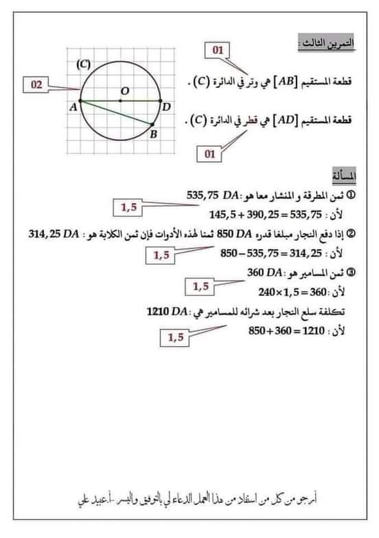 إختبار الفصل الأول في مادة الرياضيات-الموضوع 02