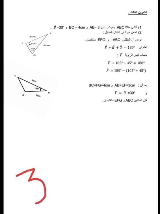 اختبارات الفصل الأول في مادة الرياضيات للسنة الثالثة متوسط مع الحل - الموضوع 01