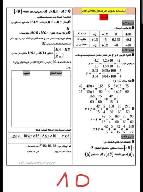 اختبارات الفصل الأول في مادة الرياضيات للسنة الثالثة متوسط مع الحل - الموضوع 04